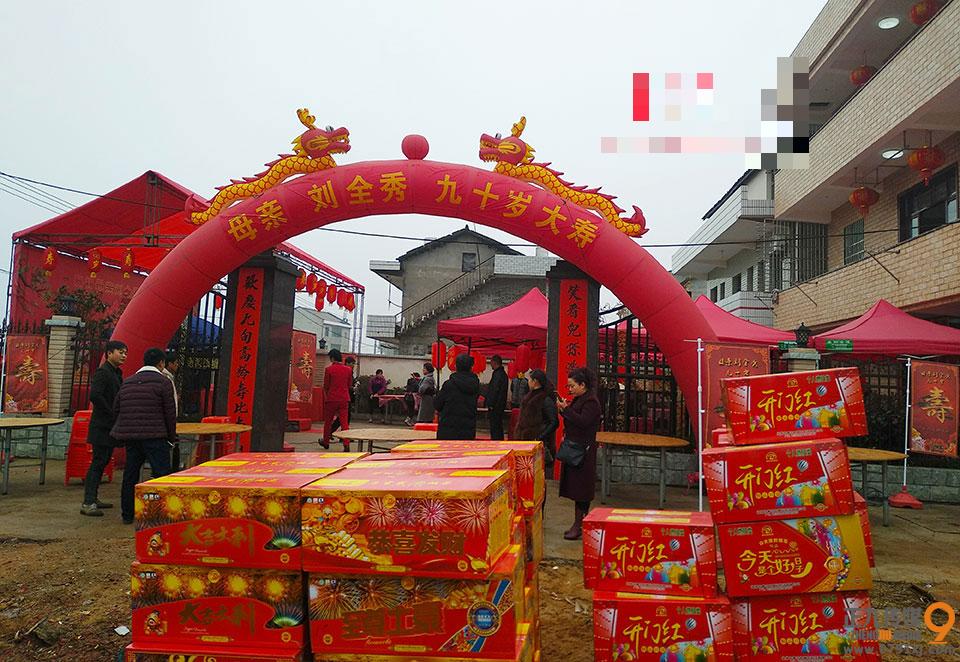 万博亚洲网址安义县恭祝母亲刘全秀九十岁大寿庆典仪式